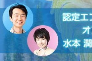 ドリーン・バーチュー認定CACR™コース・潤治&寛子のインタビュー掲載