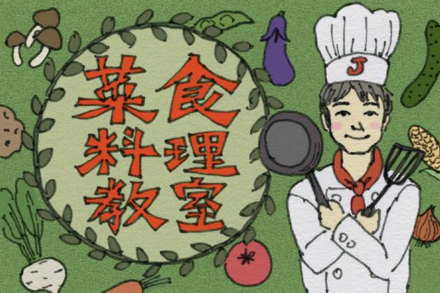 菜食料理教室アイコン