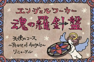 AQUA MIXTシックスセンス磨き魂の羅針盤