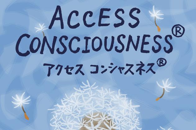 Access Consciousness®脳の断捨離 アクセス・バーズセッション