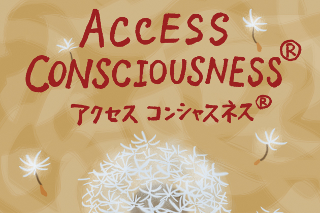Access Consciousness®Body Process ボディ・プロセス-セッション