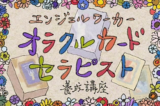 2018年5月オラクルカードセラピスト養成講座「入門編」