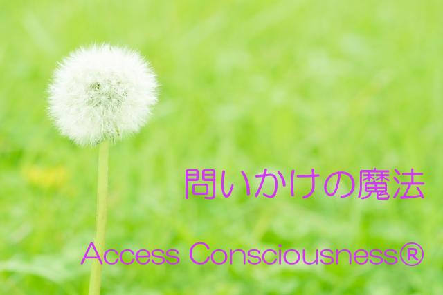 accessquestion