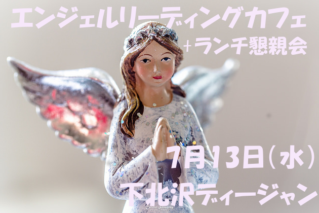 angelcafe0713