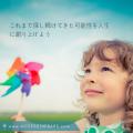 変化の多い時期を軽やかに☆アクセス・バーズ™キャンペーン