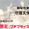 2019年5~6月ちょい霊視(みる)☆あなたを支える守護天使チーム