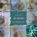 2019年7月新発売「ライフレビューシリーズ」懐中時計