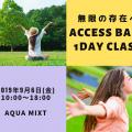 2019年9月6日(金)アクセス・バーズ・プラクティショナー1日講座