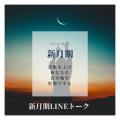 2021年9月6日(月)〜8日(水)乙女座新月期 LINEトーク