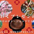 2月11日(木・祝)わくわくプレゼンの集い 〜新月ガトーショコラで予祝しよう!