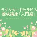 2021年2月27日(土)オラクルカードセラピスト養成講座「入門編」