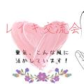 2月28日(日)ZOOM大歓迎!レイキ交流会(+満月チーズケーキ 予祝会)