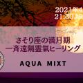 ピンクムーン!再生と再会♪2021年4月27日(火)○満月期一斉遠隔霊氣ヒーリング