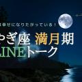 2021年6月24日(木)〜26日(土)満月期 感情解放LINEトーク