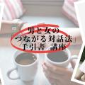 2021年9月11日(土)男と女の「つながる対話法」手引書 講座