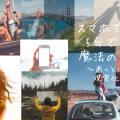 2021年10月9日(土)スマホで簡単!5分でできる魔法の宝地図〜あっという間に現実化!!