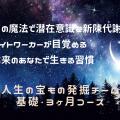 2021年10月新月スタート「人生の宝もの発掘チーム」3ヶ月基礎コース
