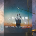 2021年10月5日(火)〜7日(木)天秤座新月期 LINEトーク